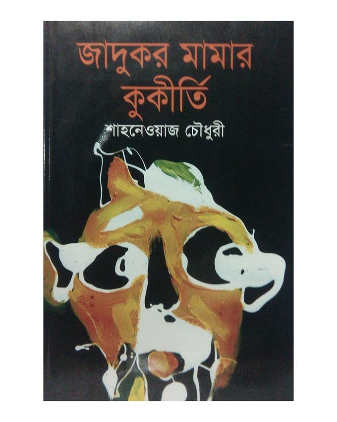 Jadukor Mamar Kukirti by Shahneowaz Choudhury