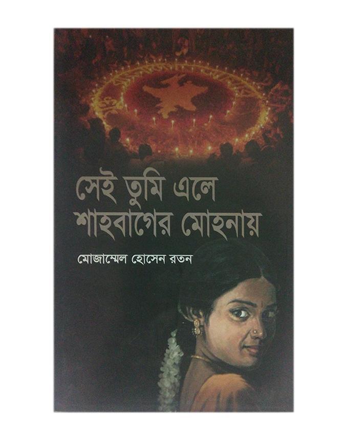Shei Tumi Ele Shahbager Mohonay by Mojammel Hossen Ratan