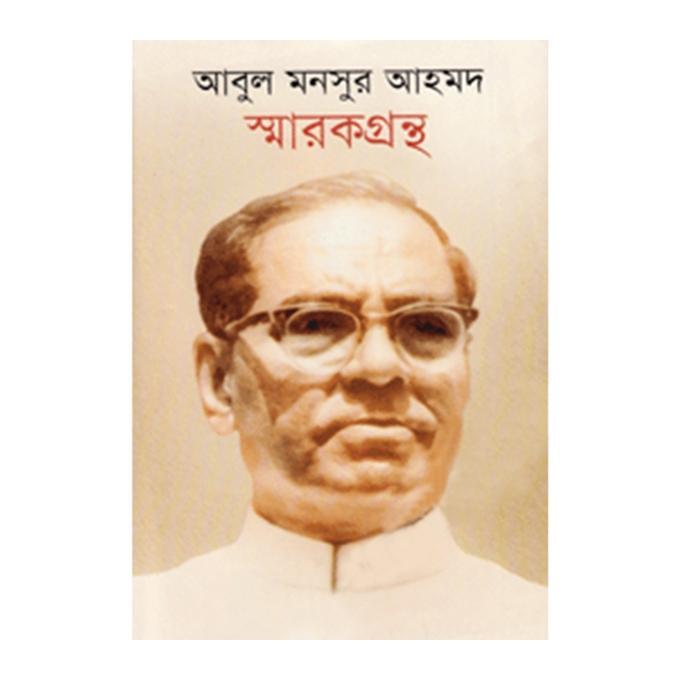 আবুল মনসুর আহমদ স্মারকগ্রন্থ - ইমরান মাহফুজ