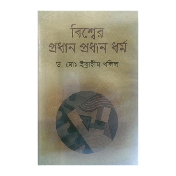 Bissher Prodhan Prodhan Dhormo by Dr. Md. Ibrahim Khalil
