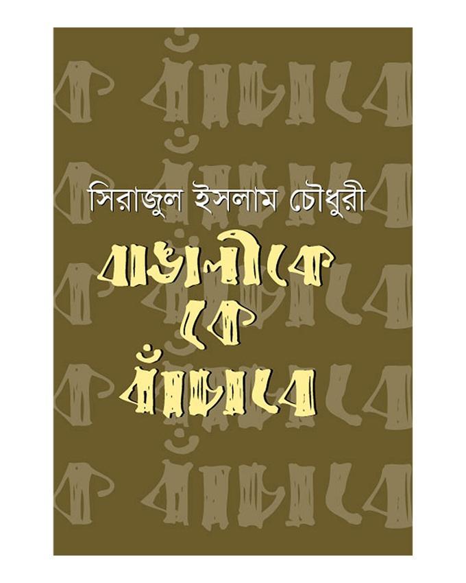 Banglalike Ke Bachabe by Sirajul Islam Choudhury