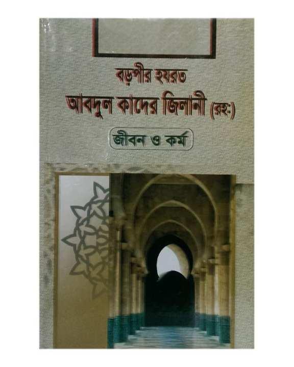 Boro Pir Hazrat Abdul Kader Jilani (Rh.) Jibon O Kormo