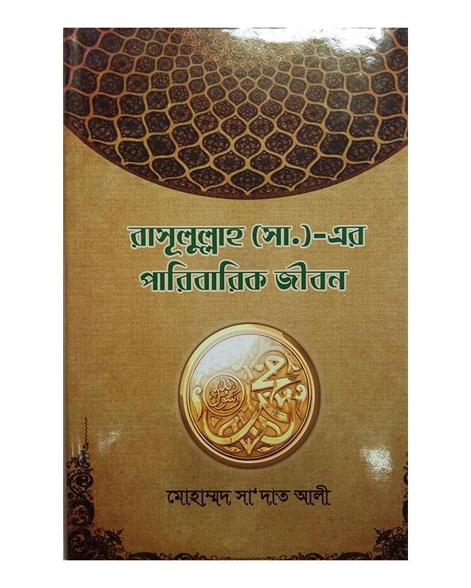 Rasulullah (S.)- Er Paribarik Jibon by Mohammad Sa'dat Ali