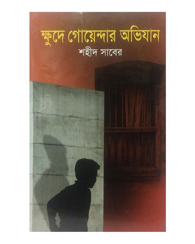 Khude Goyendar Ovijan by Shahid Saber