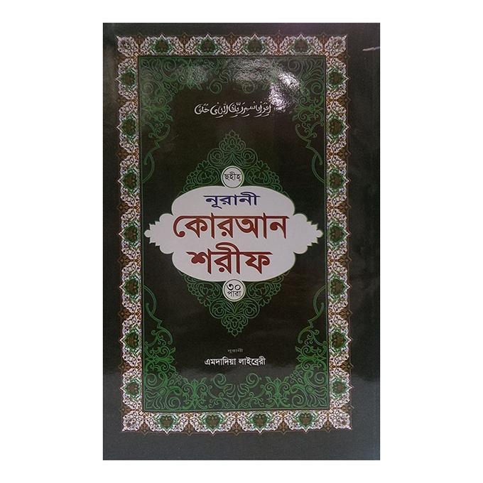 Sohi Nurani Quran Shorif - 30 Para (6 Nong Uccharon White Feli Binding)