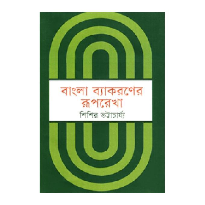 বাংলা ব্যাকরণের রূপরেখা - শিশির ভট্টাচার্য্য