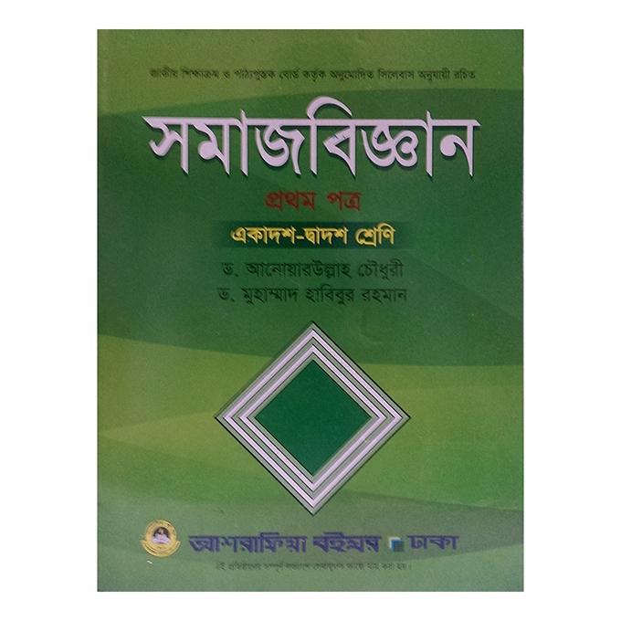 Shomaj Bbiggan Prothom Potro (Ekadosh-Dadosh Shereni) by Dr. Anowarullah Chowdhury