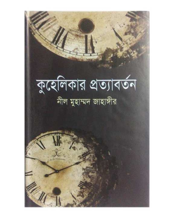 Kuhelikar Prottaborton by Neel Muhammad Jahangir