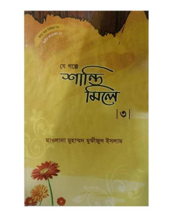 Ze Golpe Shani Mile- 3 by Maolana Muhammad Mufijul Islam