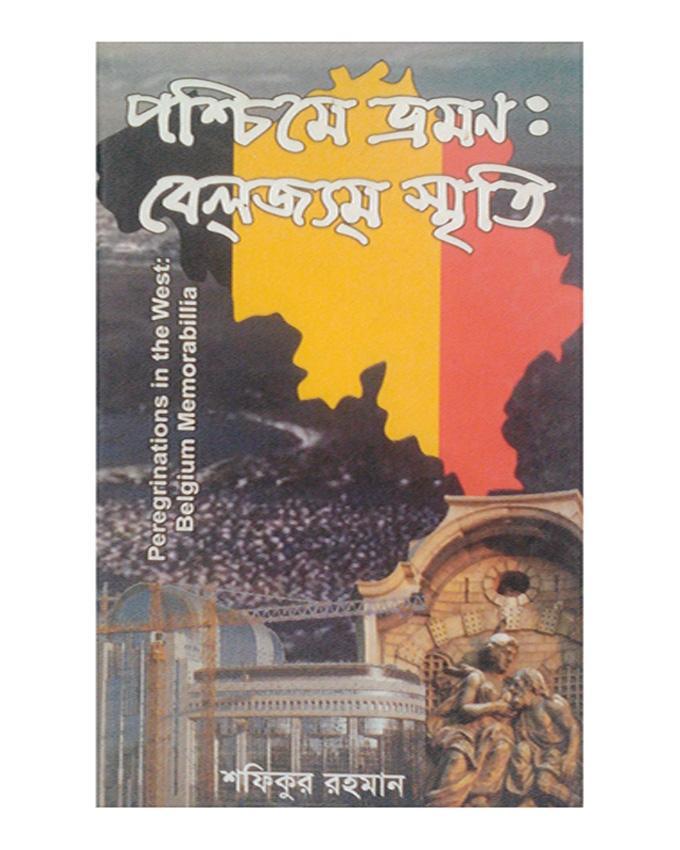 Poshime Vromon: Belgem Sriti by Sofikur Rahman