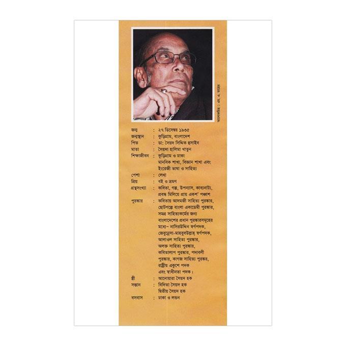 আমার সমাধিকালের প্রসাধন: সৈয়দ শামসুল হক