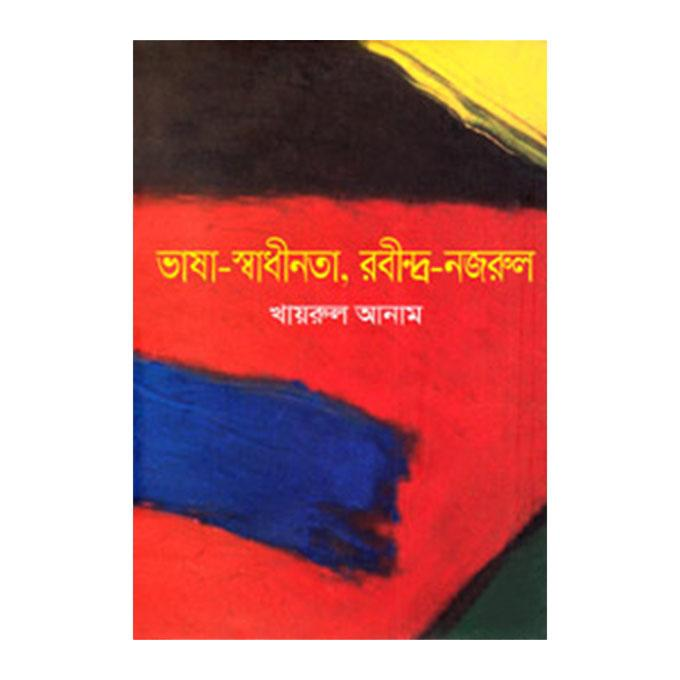 ভাষা-স্বাধীনতা, রবীন্দ্র-নজরুল - খায়রুল আনাম
