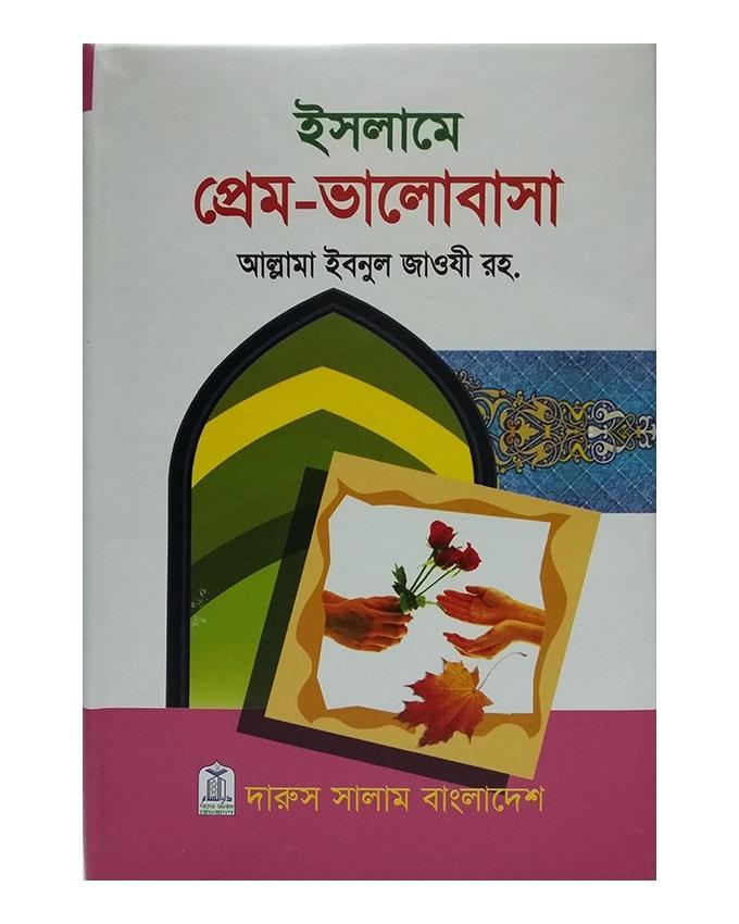 Islame Prem Valobasaha by Allama Ibnul Jawzi (R:)
