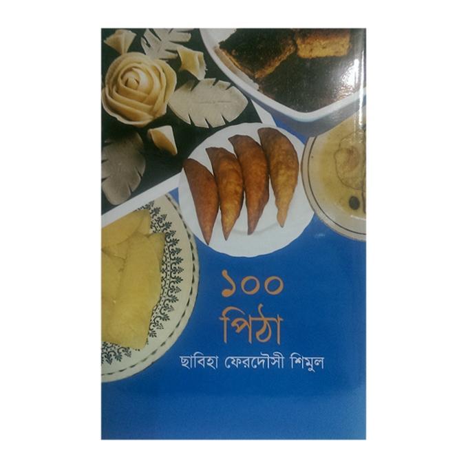 100 Pitha by Sabiha Ferdousi Shimul