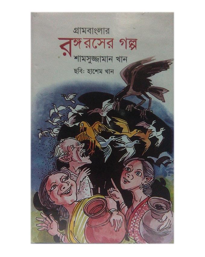 Gram Banglar Rongo Rosher Golpo by Shamsuzzaman Khan