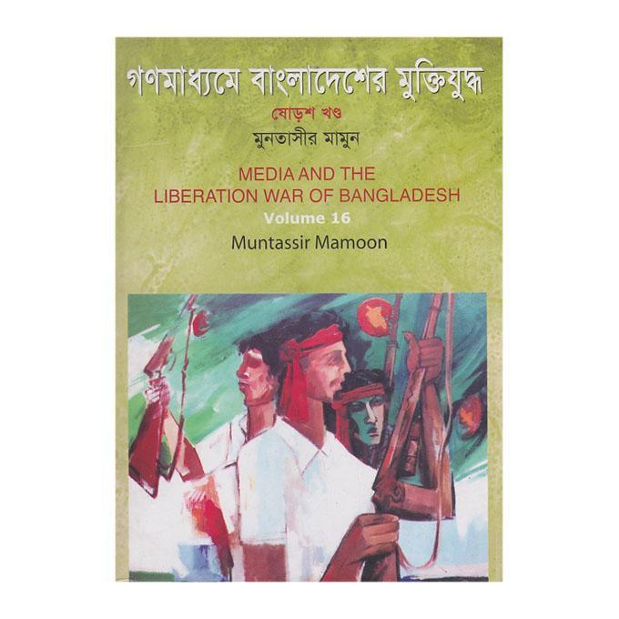 গণমাধ্যমে বাংলাদেশের মুক্তিযুদ্ধ- ১৬তম: মুনতাসির মামুন
