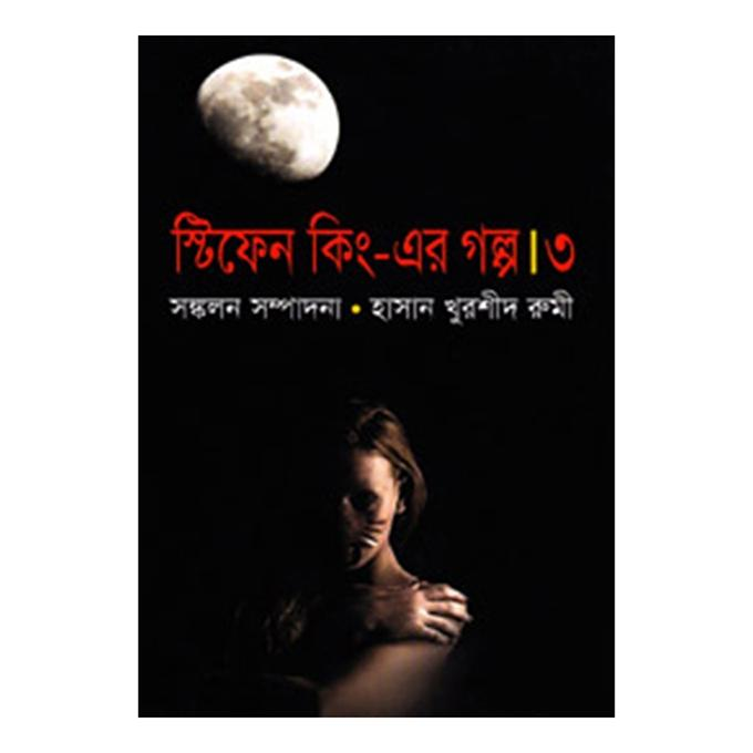 স্টিফিন কিং এর গল্প-৩ - হাসান খুরশীদ রুমী