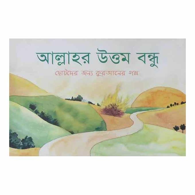 আল্লাহর উত্তম বন্ধু - সানিয়াসনাইন খান