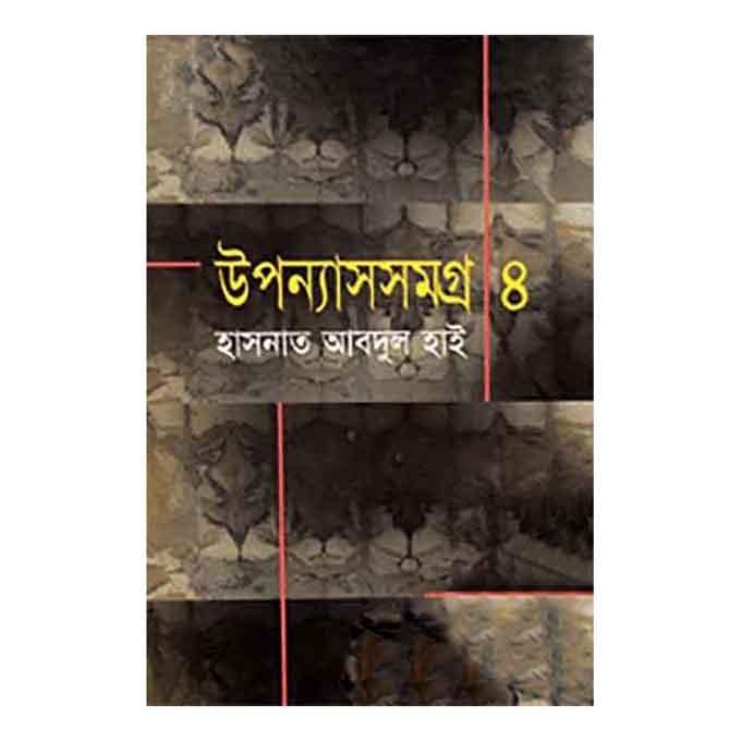 উপন্যাসসমগ্র-৪ - হাসনাত আবদুল হাই