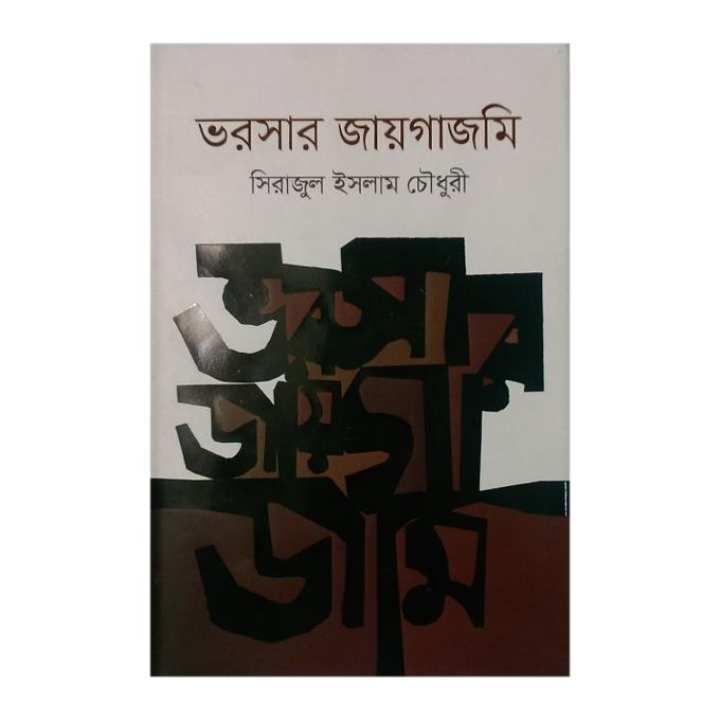 Voroshar Jayga Jomi by Sirajul Islam Chowdhury
