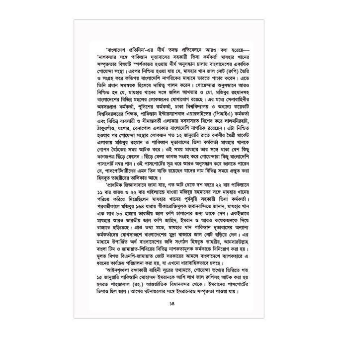 ধর্মনিরপেক্ষতা বনাম ধর্মের নামে সন্ত্রাস: শাহরিয়ার কবির