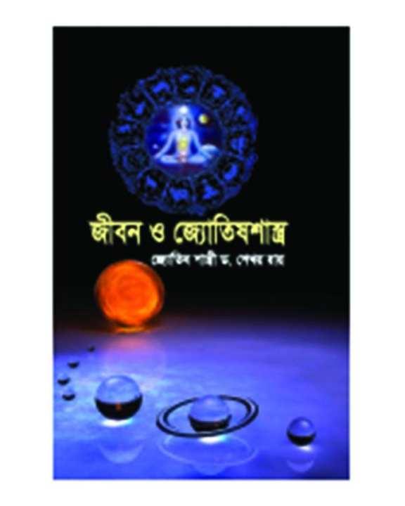 Jibon O Jotisastro by Dr. Shekhar Ray