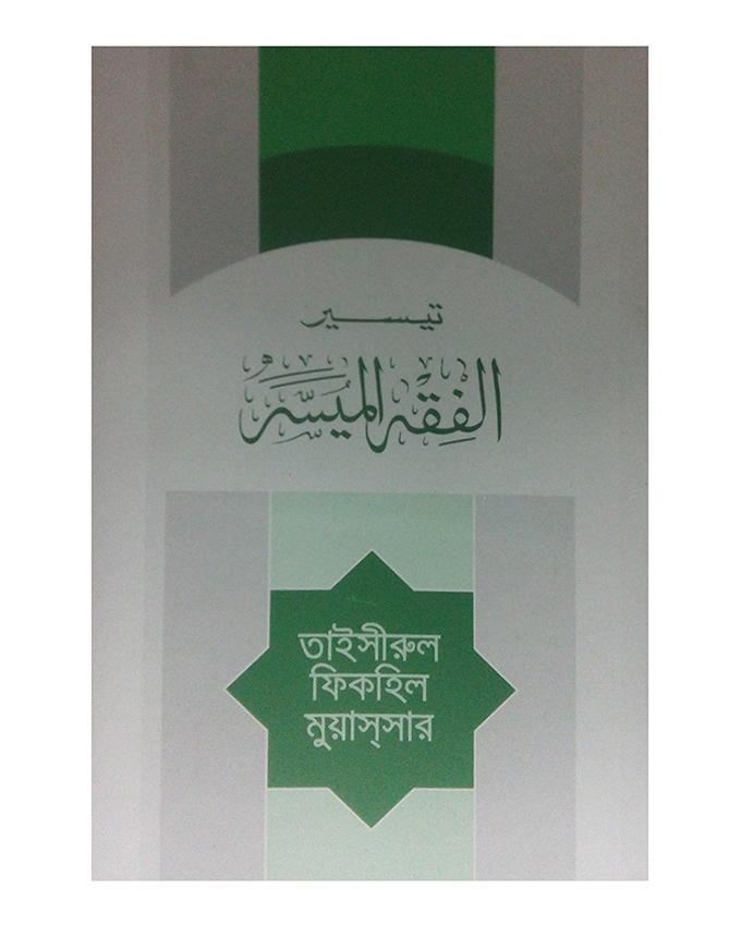 Taisirul Fikhil Muaasar