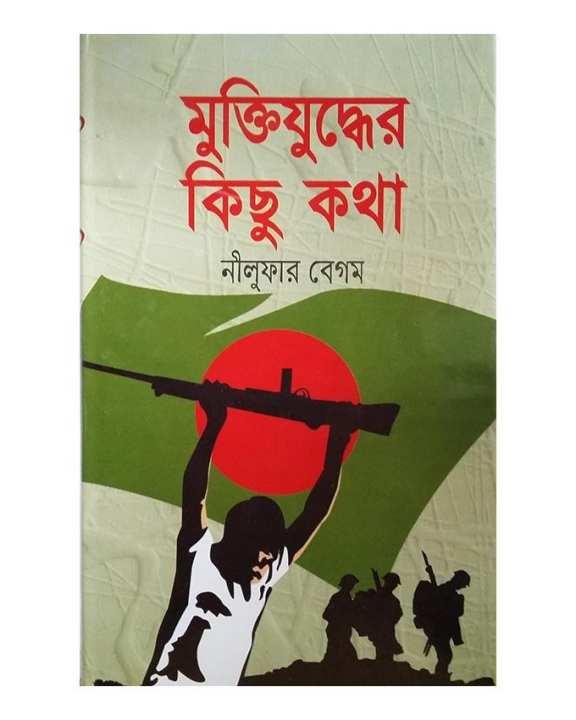 Muktijuddher Kichu Kotha by Nilufar Begum