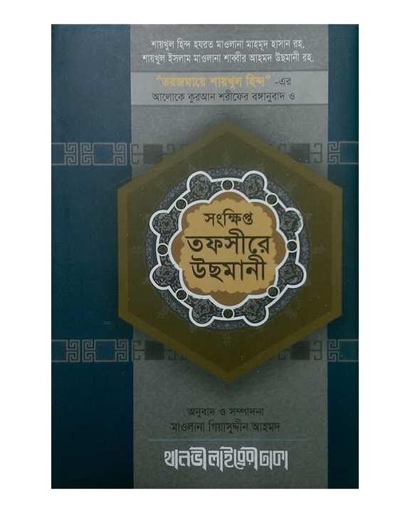 Shonkhipto Tofsire Usmani  by Mawlana Giyasuddin Ahmod