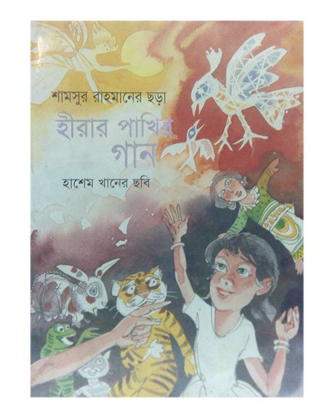 Hirar Pakhir Gaan by Shamsur Rahman