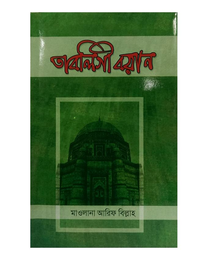 Tablig Boyan by Mawlana Arif Billah