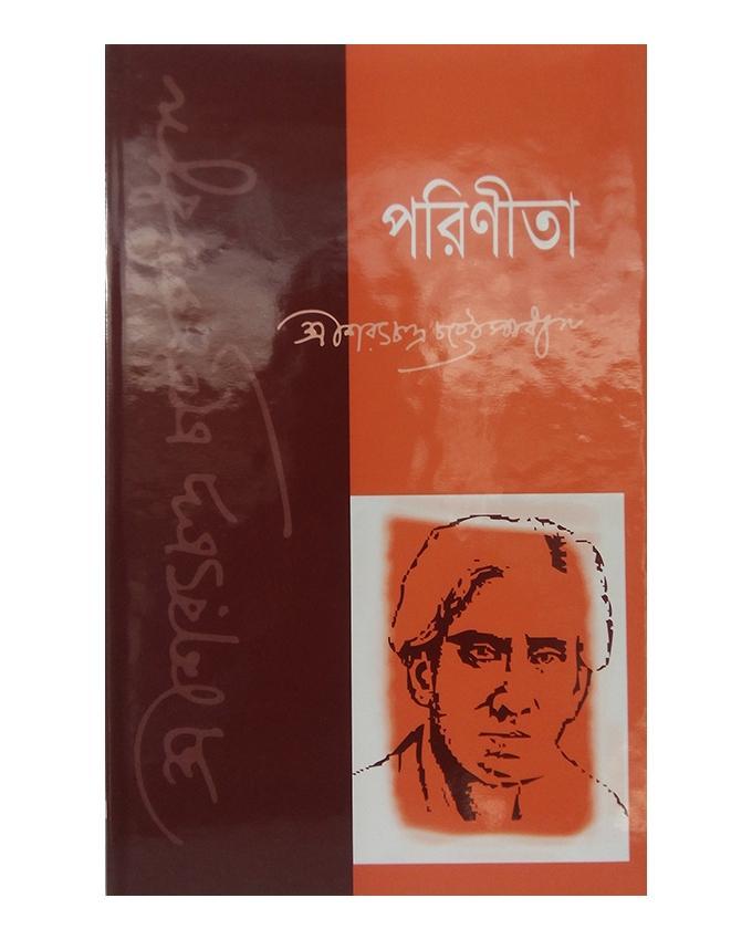 Porinita by Shri Sharat Chandra Chottropddhay