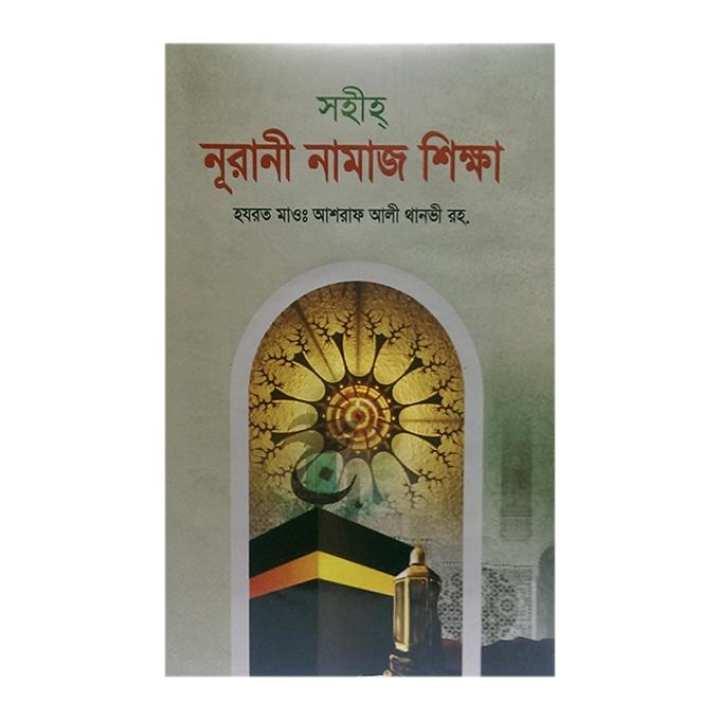 Sohi Nurani Namaj Shikkha by Hazrat Maw: Ashraf Ali Thanvi (R:)