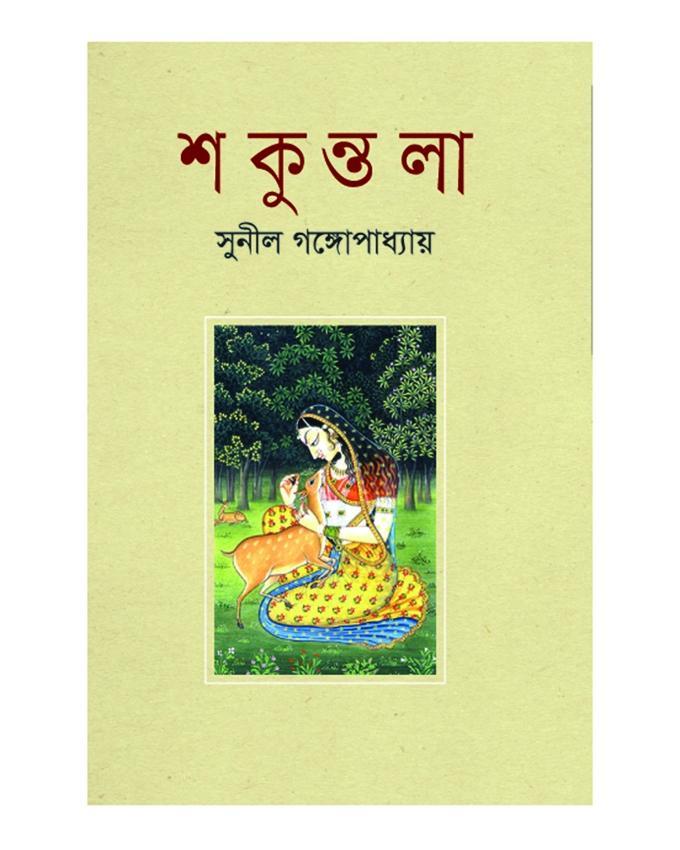 Sokuntola by Sunil Gangopadhyay