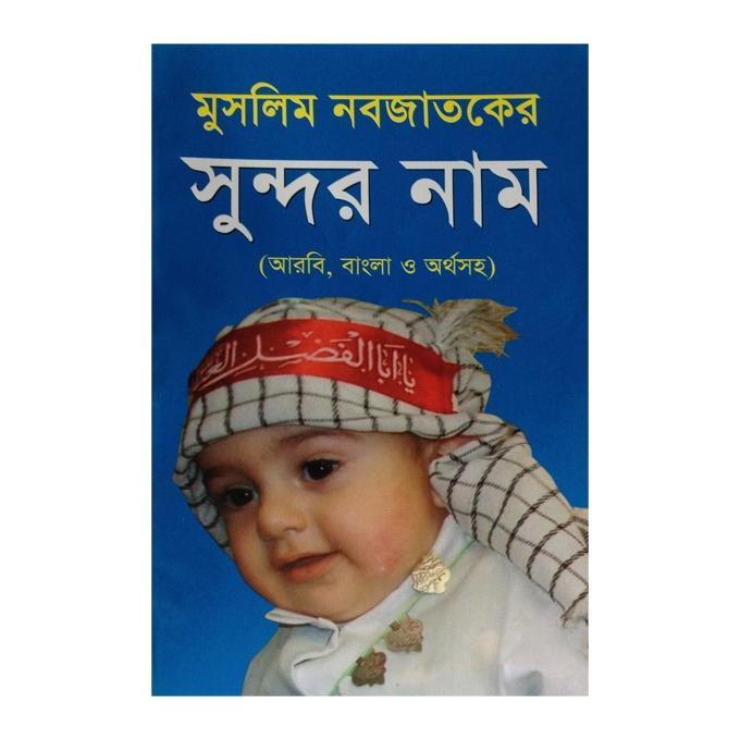 Muslim Nobojatoker Shundor Nam (Arbi, Bangla O Orthosoho)