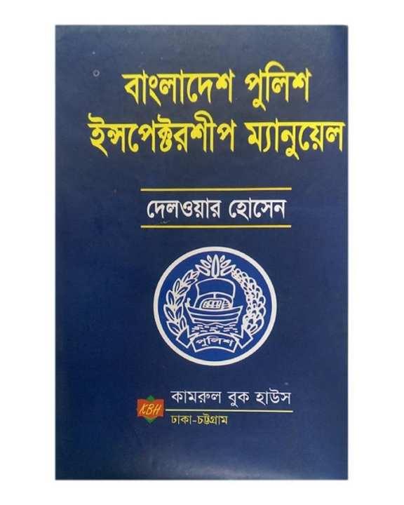 Bangladesh Police Inspectorship Manual by Delwar Hossen