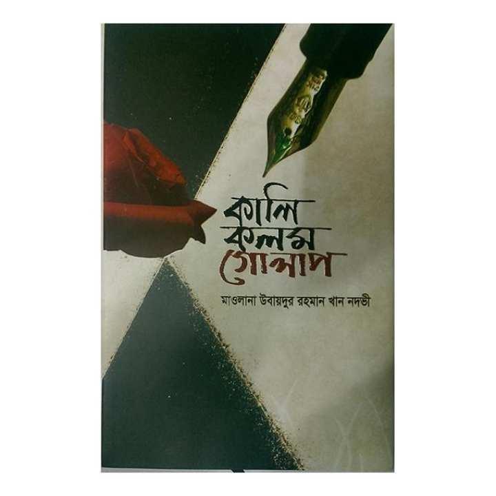 Rokter Akare Lekha Filistin by Jasim Uddin Ahmad