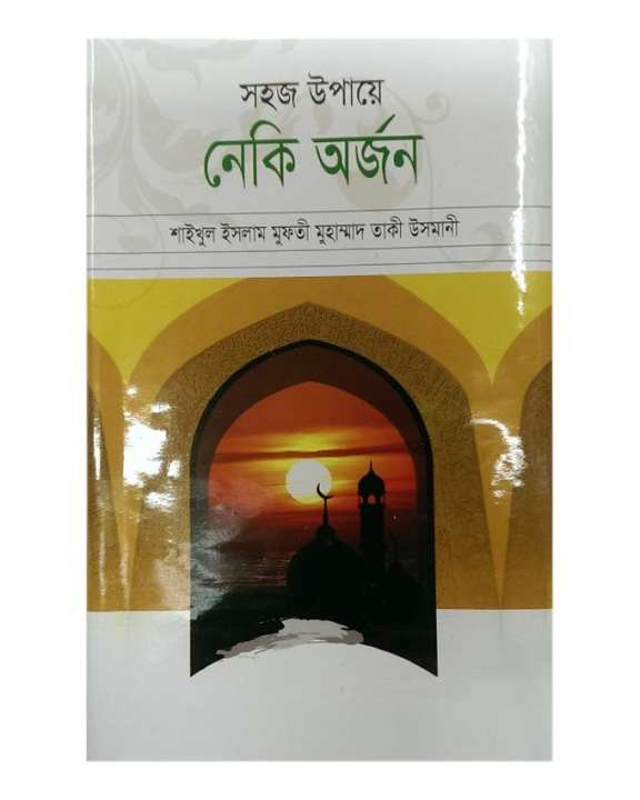 Shohoj Upaye Neki Arjan by Shaykhul Islam Mufti Muhammad Taki Usmani