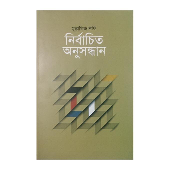 Nirbachito Onushondhan by Mustafiz Shofi
