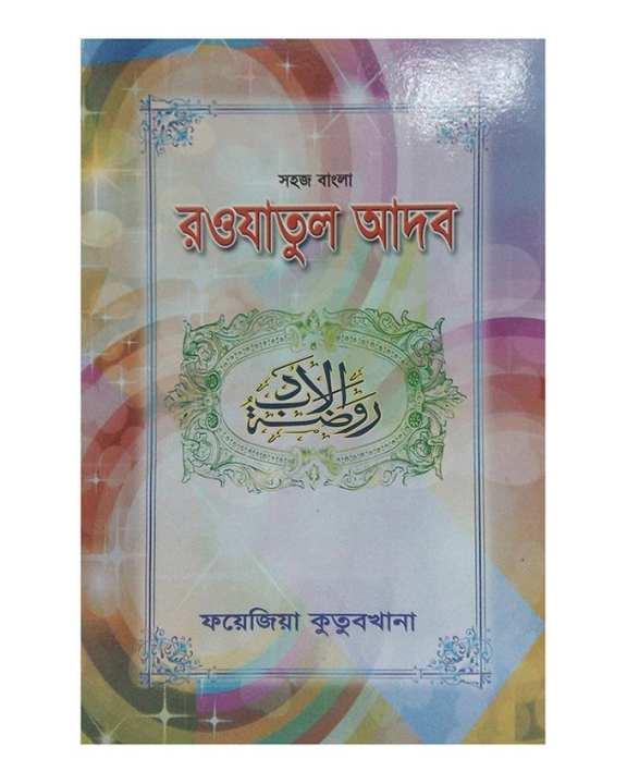 Sohoj Bangla Rowjatul Adob