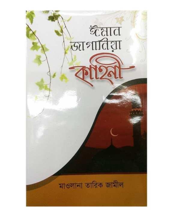 Iman Jagania Kahini by Mawlana Tariq Jamil