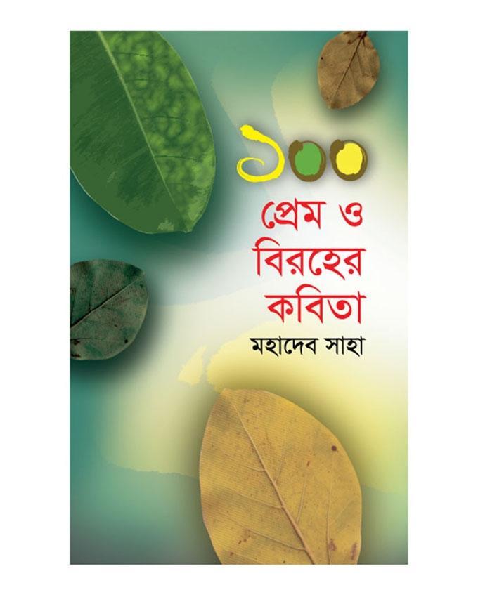 100 Prem O Biroher Kobita by Mohadeb Saha