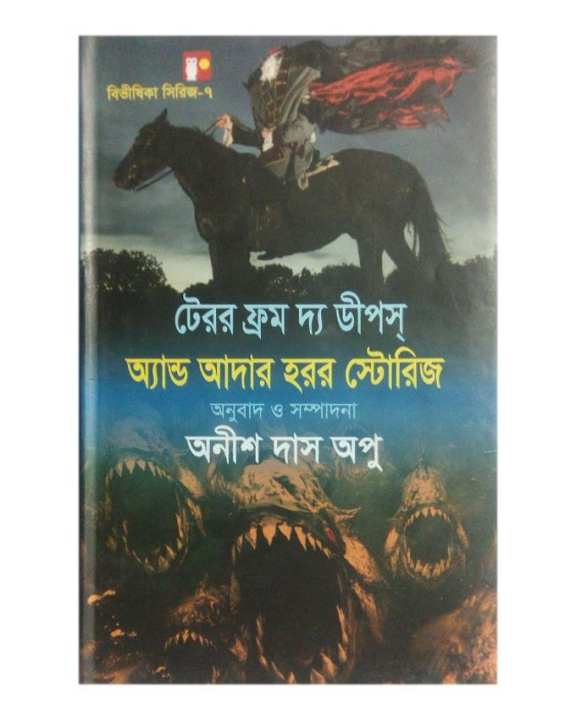 Teror From The Deeps and the Horror Stories by Anish Das Apu
