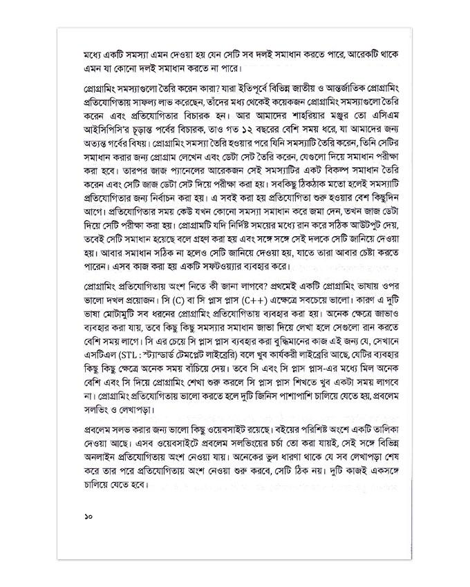 52ti Programming o Somadhan by Tamim Shahriar Subin, Tahmid Rafi and Tamanna Nishat Rini