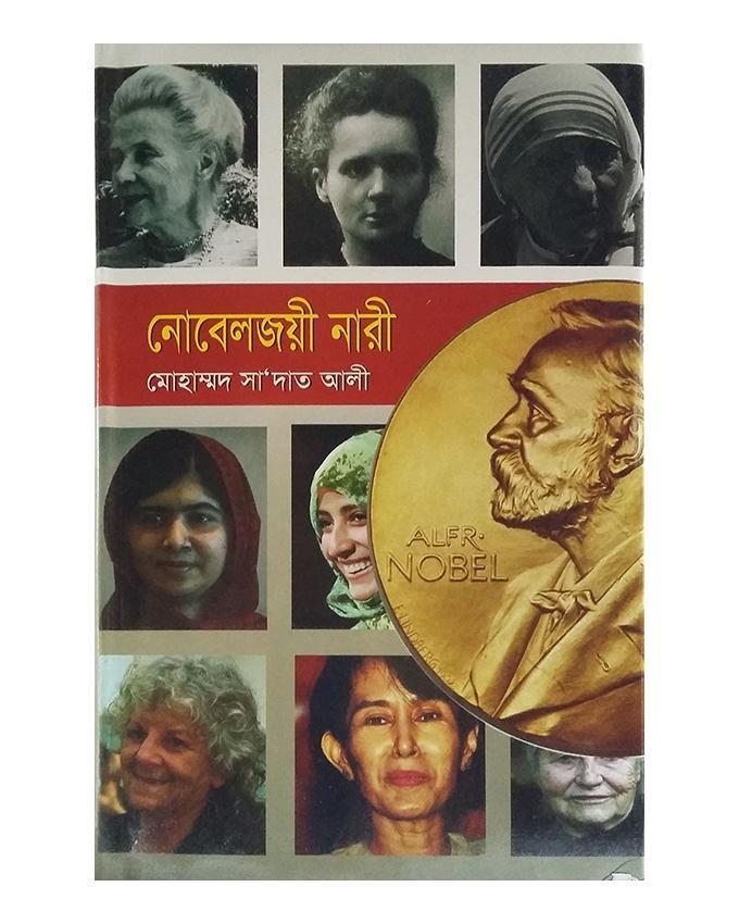 Nobeljoyee Nari by Mohammad Sa'dat Ali