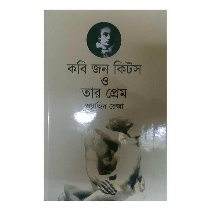 Kobi John Kits O Tar Prem by Wahid Reza