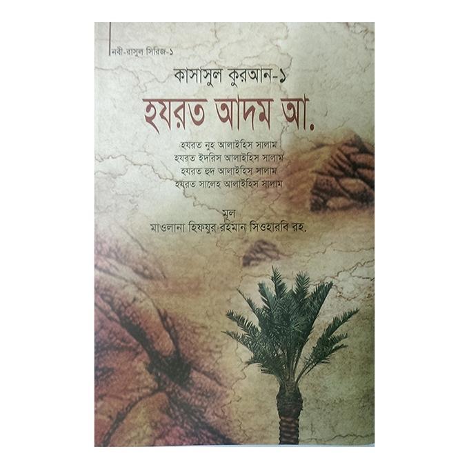 Hazrat Adam Aa. by Maolana Hifzur Rahman Sioharbi (R:)