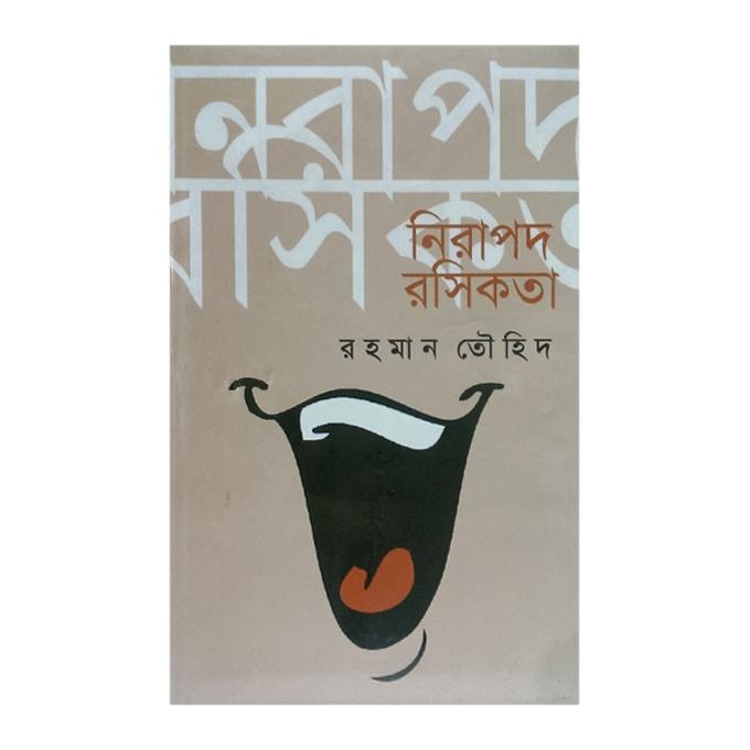 Nirapod Rasikata by Rahman Tawhid