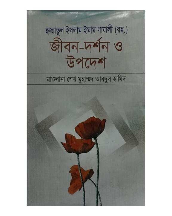 Jibon-Dorshon O Upodesh by Mawlana Sheikh Muhammed Abdul Hamid