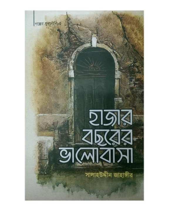 Hajar Bosorer Valobasha by Salahuddin Jahangir